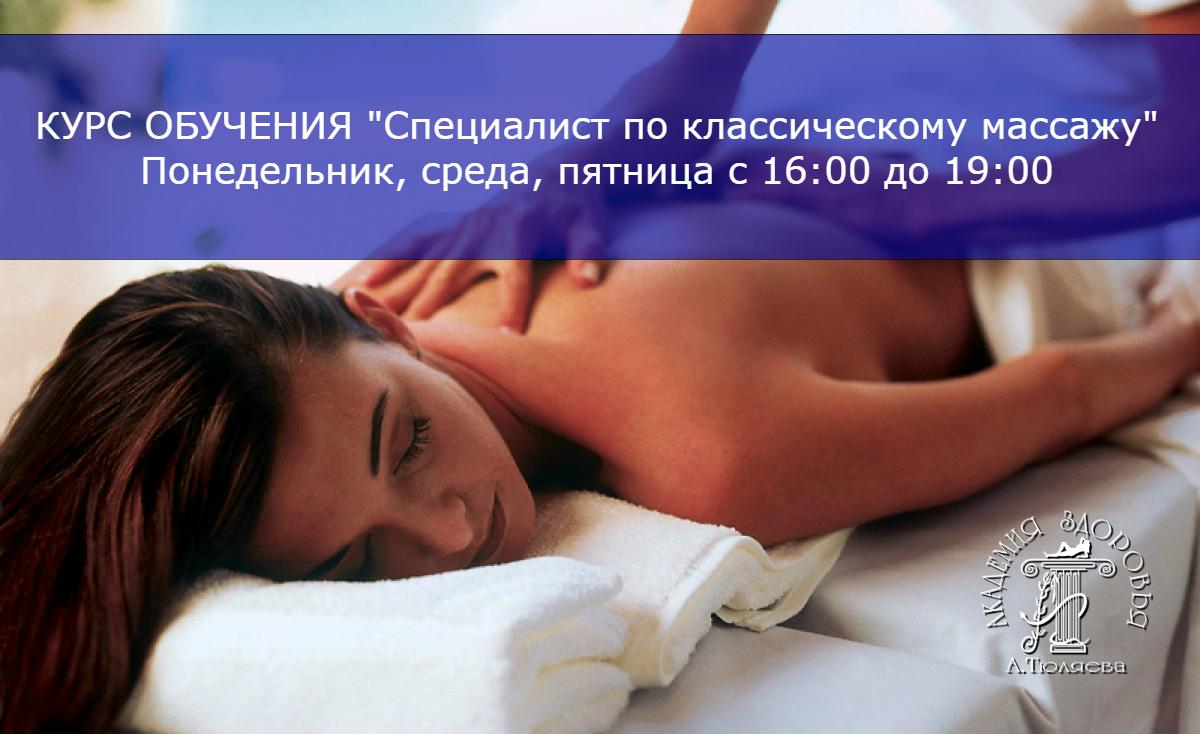 """Курс обучения """"Специалист по классическому массажу"""", Санкт-Петербург"""